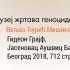 Гидеон Грајф, Јасеновац Аушвиц Балкана, Београд 2018, 712 страна