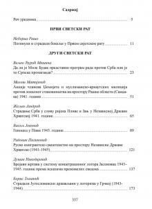 """New publication of Museum of Genocide Victims: Yearbook for research of genocide, Vol. 11, no. 1"""