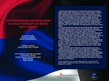 """9. """"Аустроугарски злочини уочи и после Колубарске битке 1914. године"""""""