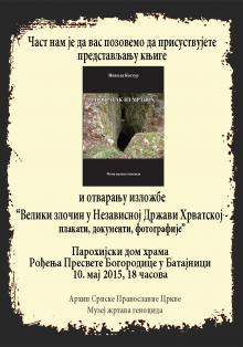 """11. """"Велики злочин у Независној Држави Хрватској – Плакати, документи, фотографије"""""""
